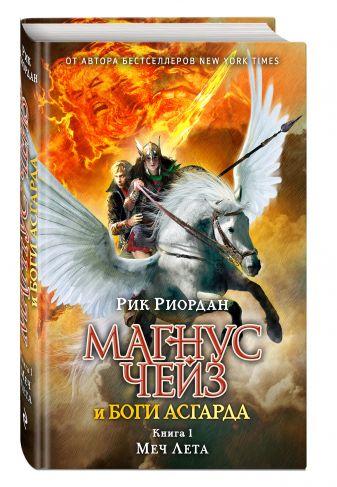 Рик Риордан - Магнус Чейз и боги Асгарда. Меч Лета обложка книги