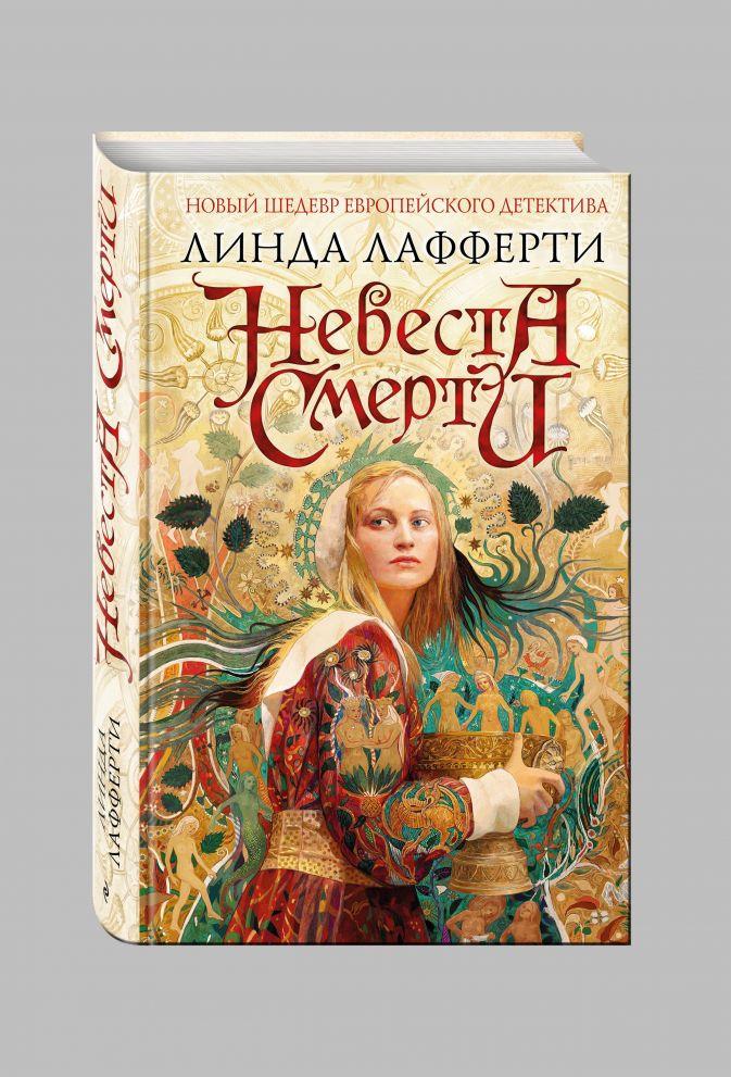 Линда Лафферти - Невеста смерти обложка книги