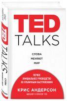 Крис Андерсон - TED TALKS. Слова меняют мир. Первое официальное руководство по публичным выступлениям' обложка книги