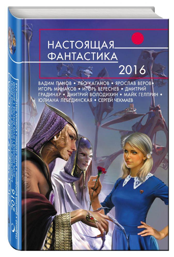 Панов В., Каганов Л., Веров Я. и др. - Настоящая фантастика - 2016 обложка книги