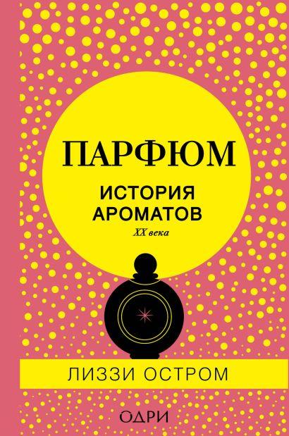 Парфюм. История ароматов XX века - фото 1