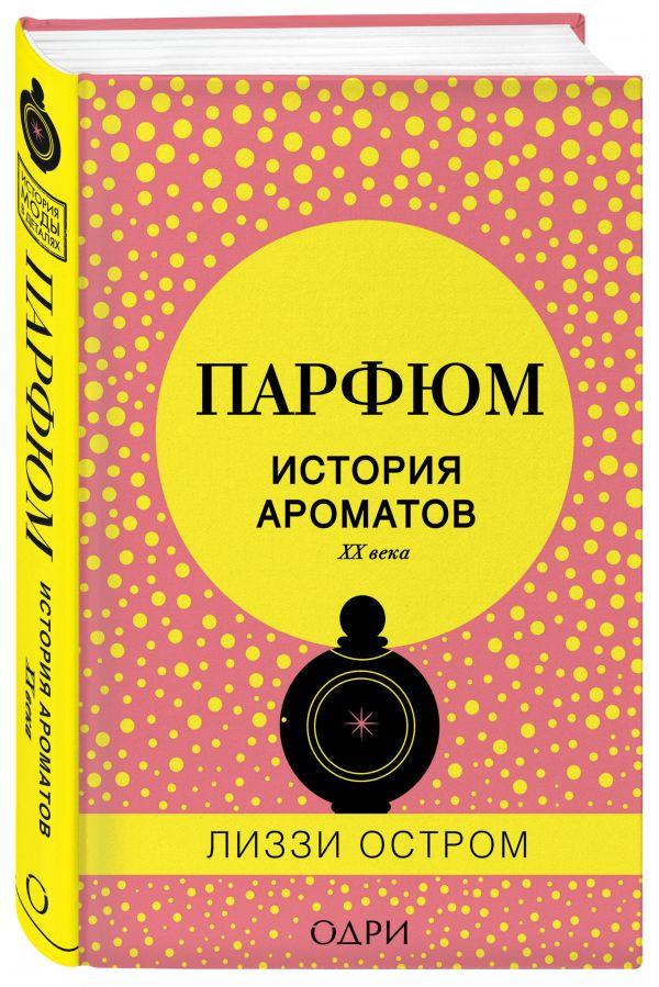 цена на Остром Лиззи Парфюм. История ароматов XX века