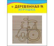 ИГРУШКА ДЕРЕВ. Пазл-Раскраска. ВЕСЁЛЫЙ ТРАНСПОРТ (4 кубика) (Арт. К04-6062)