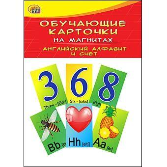 ОБУЧАЮЩИЕ КАРТОЧКИ НА МАГНИТАХ В ПАКЕТЕ. АНГЛИЙСКИЙ АЛФАВИТ И СЧЕТ (Арт. КМ-6071)