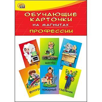 ОБУЧАЮЩИЕ КАРТОЧКИ НА МАГНИТАХ В ПАКЕТЕ. ПРОФЕССИИ (Арт. КМ-6073)