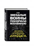 Крис Тейлор - Как Звездные Войны покорили Вселенную. Большая энциклопедия' обложка книги