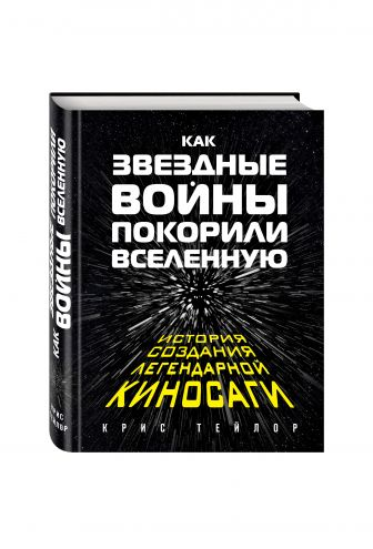 """Крис Тейлор - Как """"Звездные Войны"""" покорили Вселенную. Большая энциклопедия обложка книги"""