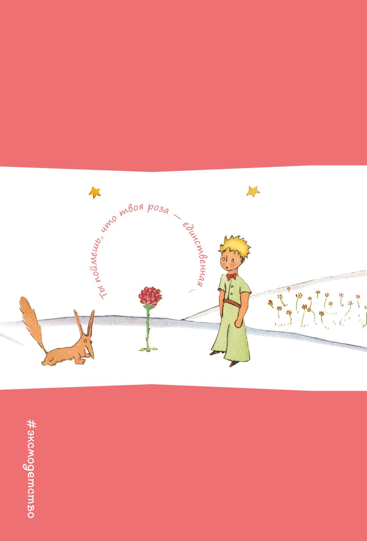 Записная книжка с резинкой. Ты поймешь, что твоя роза - единственная животные твоя первая книжка