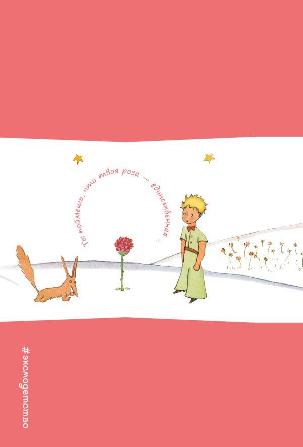 Записная книжка с резинкой. Ты поймешь, что твоя роза - единственная