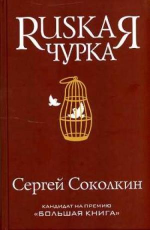 МРБ.Rusкая чурка Соколкин С.Ю.