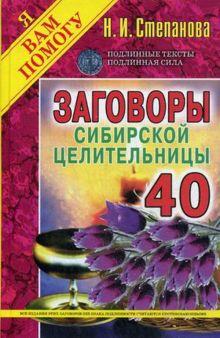 Заговоры сибирской целительницы. Вып. 40 (пер.). Степанова Н.И.