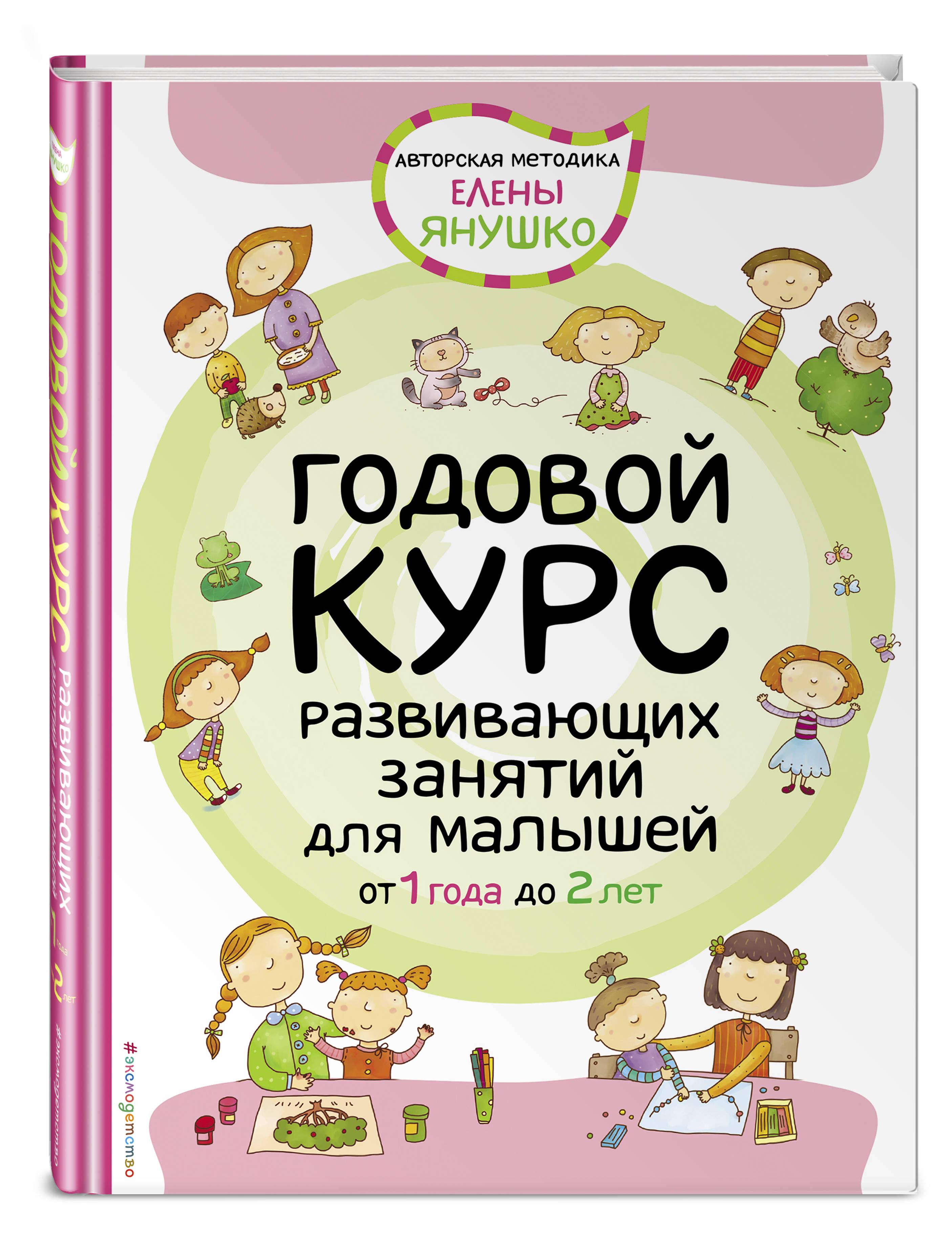 Янушко Е.А. 1+ Годовой курс развивающих занятий для малышей янушко е маленькие истории про котенка развитие речи для детей от 1 года