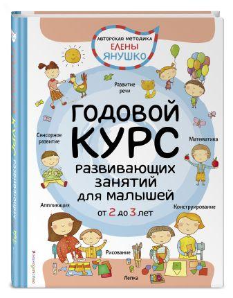 Янушко Е.А. - 2+ Годовой курс развивающих занятий для малышей от 2 до 3 лет обложка книги