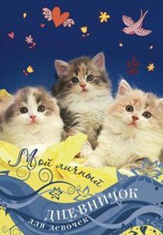 Котята на синей обложке Дневничок Мой личный дневничок