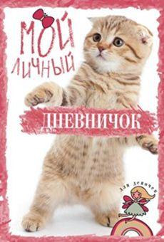 Мой личный дневничок - Рыжий котик Дневничок обложка книги