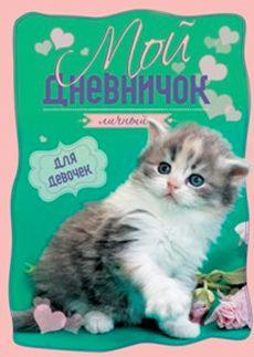 Котенок на зелено-розовой обложкес цветком Дневничок Мой личный дневничок