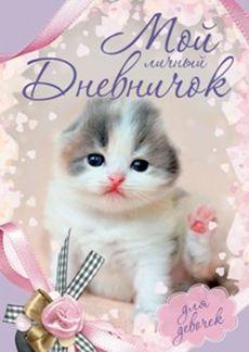 Котенок с бантиком Дневничок Мой личный дневничок