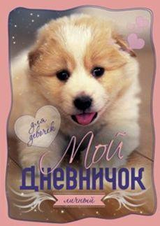Обложка с собачкой Дневничок Мой личный дневничок