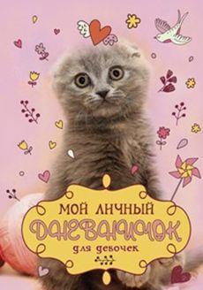 Мой личный дневничок - Котик с клубком Дневничок обложка книги