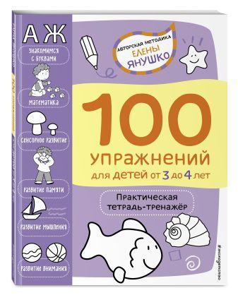 Янушко Е.А. - 3+ 100 упражнений для детей от 3 до 4 лет. Практическая тетрадь-тренажёр обложка книги