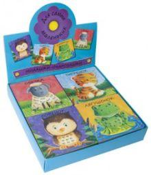 Милашки-очаровашки (New). Комплект  4 по 5 книг в дисплее