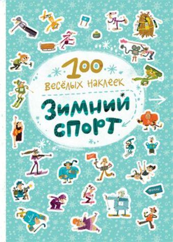 100 весёлых наклеек. Зимний спорт Вилюнова В. А., Магай Н. А.