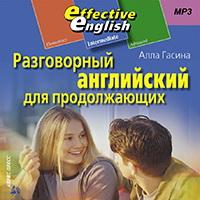А. Гасина - Разговорный английский для продолжающих (mp3) обложка книги