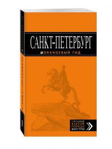 Санкт-Петербург: путеводитель + карта. 10-е изд., испр. и доп.