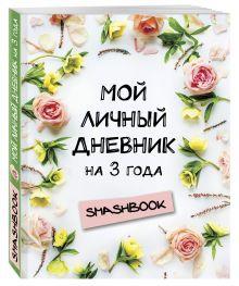 Мой личный дневник на 3 года (цветочный)