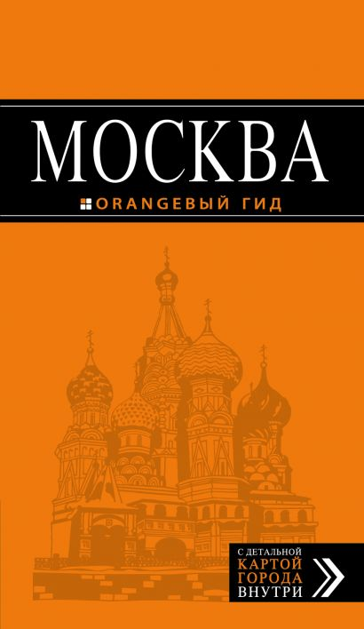 Москва: путеводитель + карта.6-е изд., испр. и доп. - фото 1
