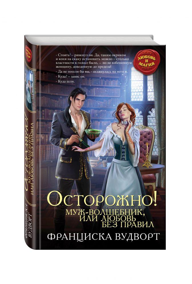 Франциска Вудворт - Осторожно! Муж-волшебник, или Любовь без правил обложка книги