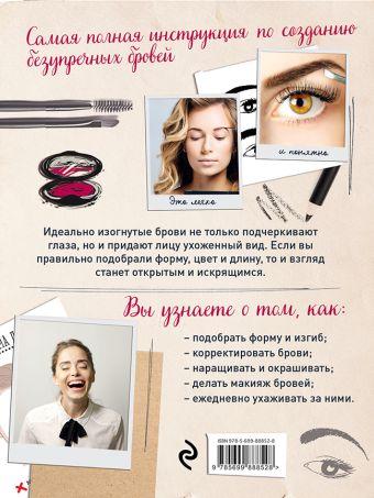 Идеальные брови самостоятельно Татьяна Фишер