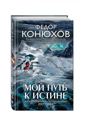 Мой путь к истине Конюхов Ф.Ф.