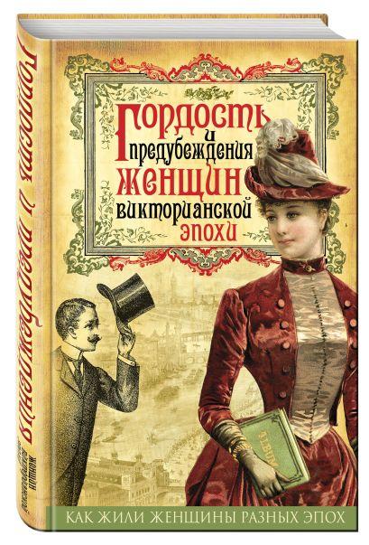 Гордость и предубеждения женщин Викторианской эпохи - фото 1