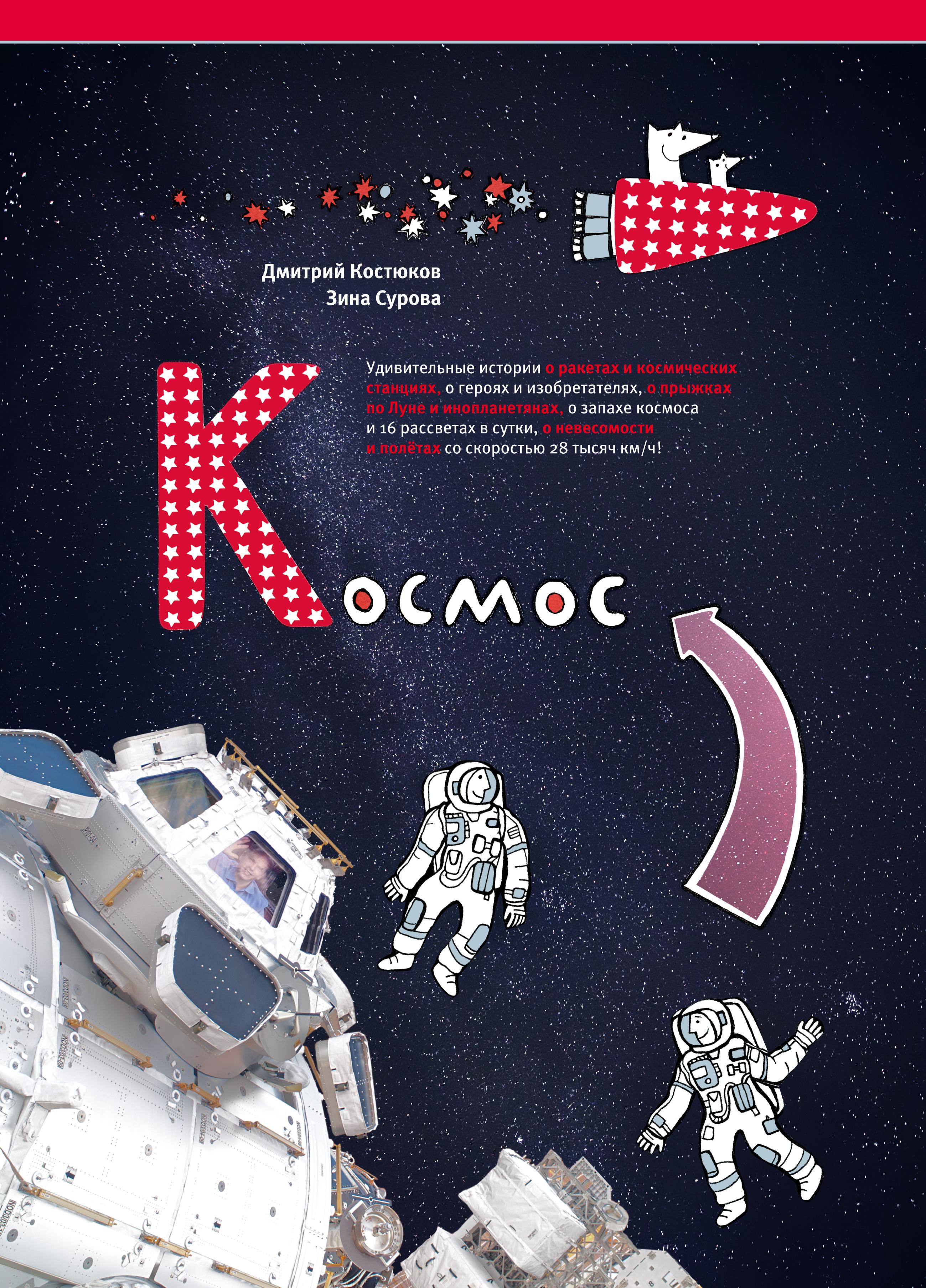 Костюков Д.; Сурова З. Космос первов м рассказы о русских ракетах книга 1