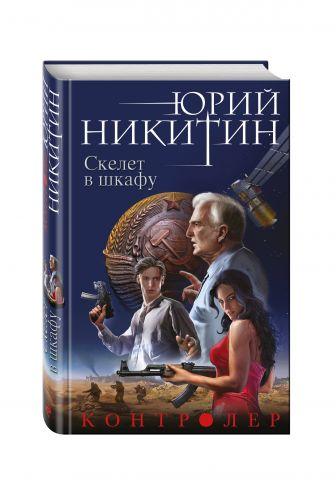 Юрий Никитин - Контролер. Книга вторая. Скелет в шкафу обложка книги