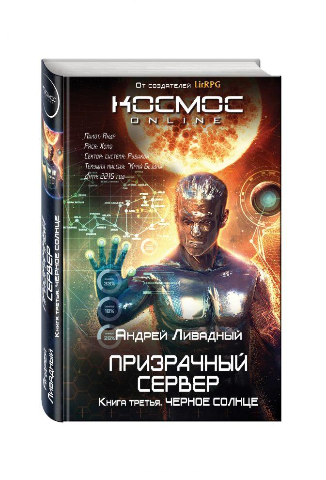 Ливадный А.Л. - Призрачный Сервер. Черное Солнце обложка книги