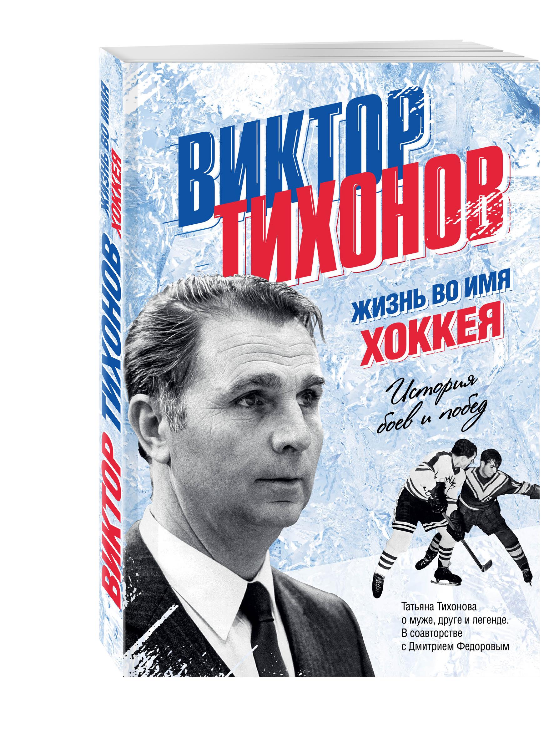 Татьяна Тихонова, Дмитрий Федоров Виктор Тихонов. Жизнь во имя хоккея