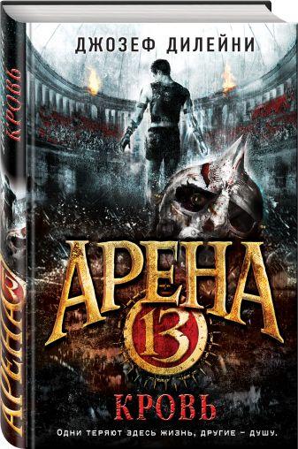 Джозеф Дилейни - Арена 13. Кровь (#1) обложка книги