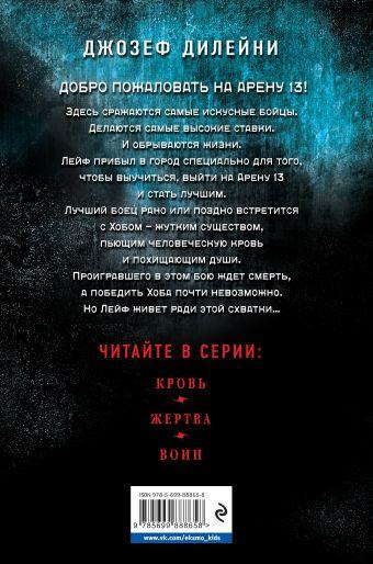 Арена 13. Кровь Джозеф Дилейни
