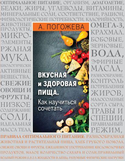 Вкусная и здоровая пища. Как научиться сочетать? - фото 1