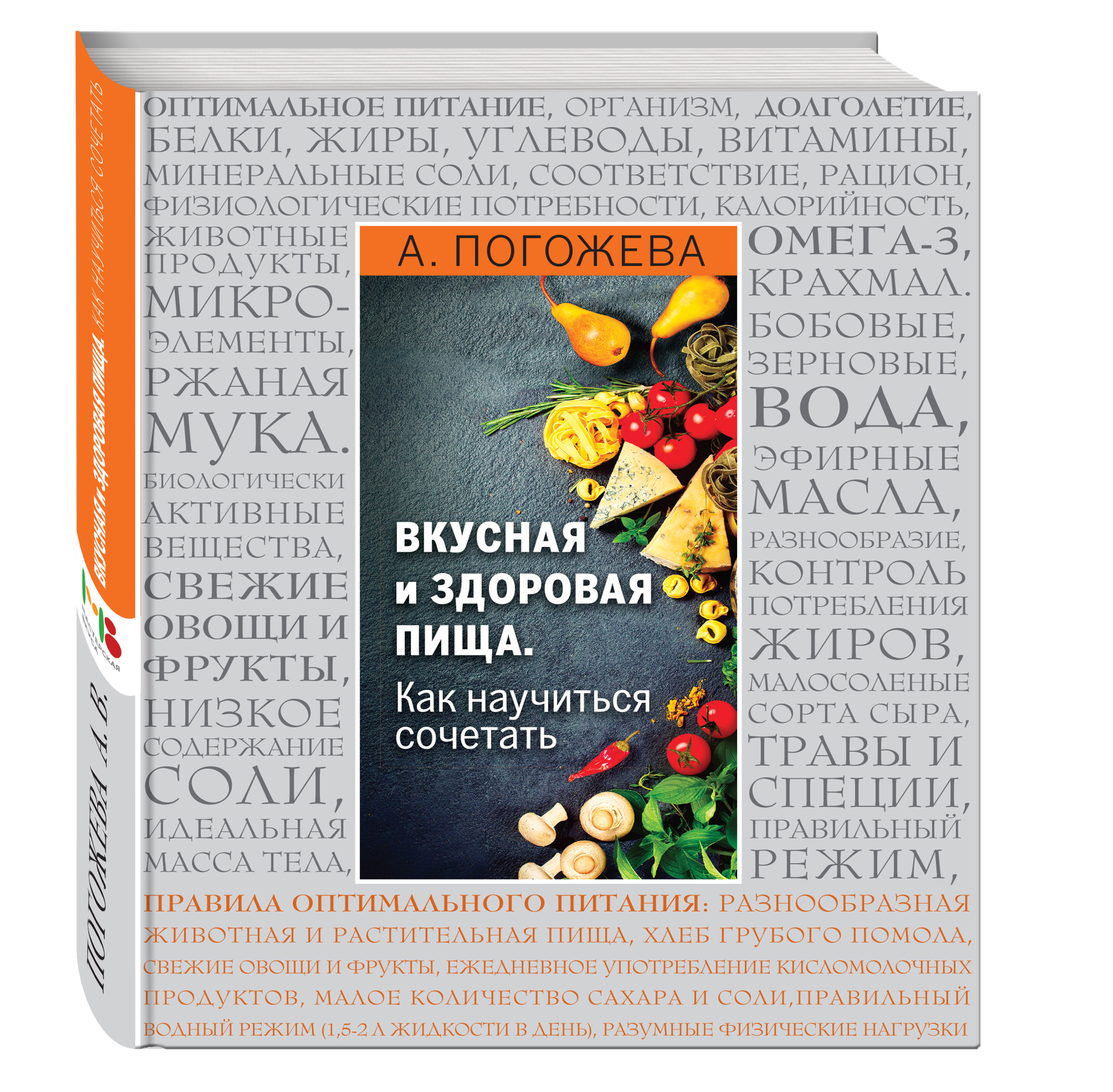 Алла Погожева Вкусная и здоровая пища. Как научиться сочетать? алла погожева основы вкусной и здоровой пищи как научиться сочетать продукты правильно isbn 978 5 699 94499 6