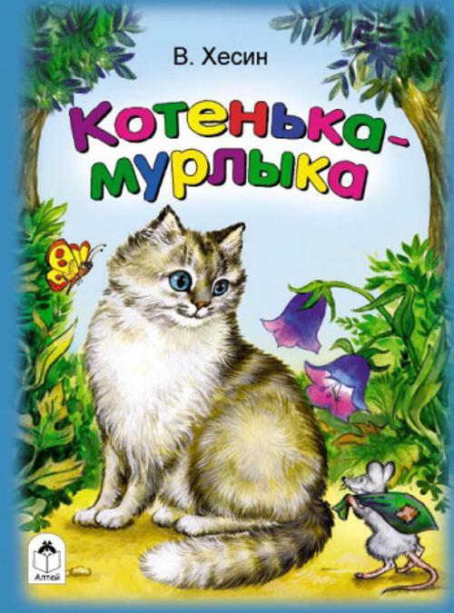 Котенька-мурлыка (книжки на картоне) В. Хесин, Л. Николаева