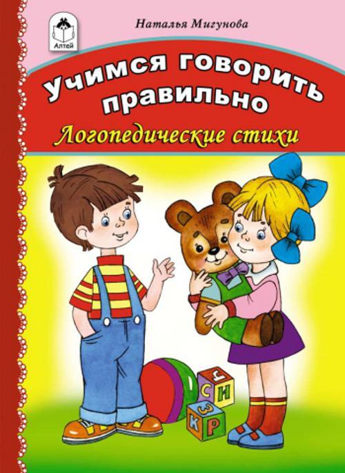 Учимся говорить правильно (книжки на картоне ) Н.Мигунова, В.Жигарев