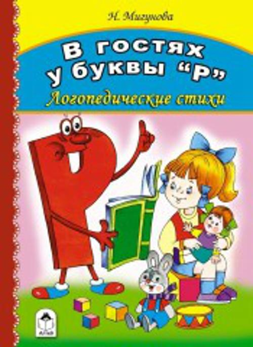 "В гостях у буквы ""Р""(книжки на картоне) Н.Мигунова, В.Жигарев"