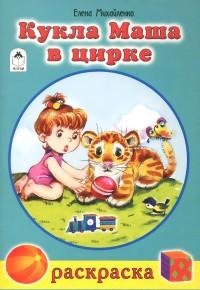 Кукла Маша в цирке (раскраски для девочек) - фото 1