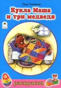 Кукла Маша и три медведя (раскраски для девочек) Е.Михайленко, худ.Н.Губарева