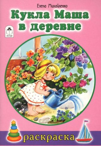 Кукла Маша в деревне (раскраски для девочек) Е.Михайленко, худ.Н.Губарева