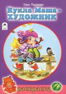 Кукла Маша художник (раскраски для девочек)
