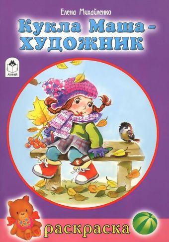 Кукла Маша художник (раскраски для девочек) Е.Михайленко, худ.Н.Губарева